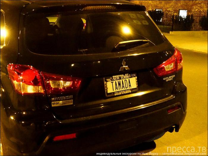 Наши люди и автомобильные номера в Нью-Йорке (37 фото)