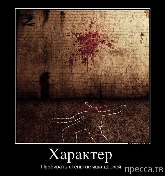 Самые злобные демотиваторы, часть 67 (37 фото)