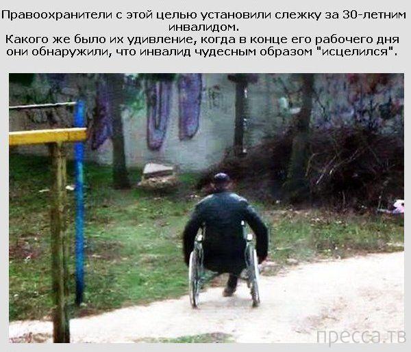 Разоблачение мошенника, который претворяется инвалидом в Херсоне (3 фото)