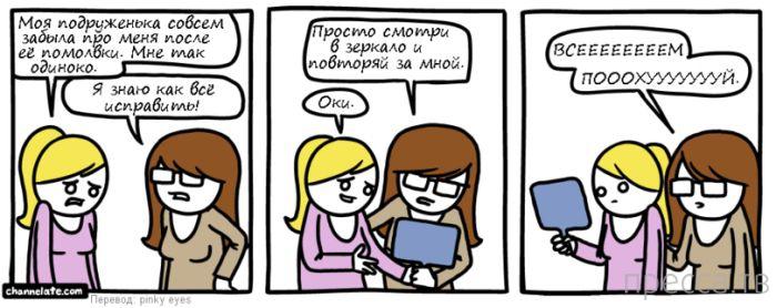 Веселые комиксы и карикатуры, часть 48 (18 фото)