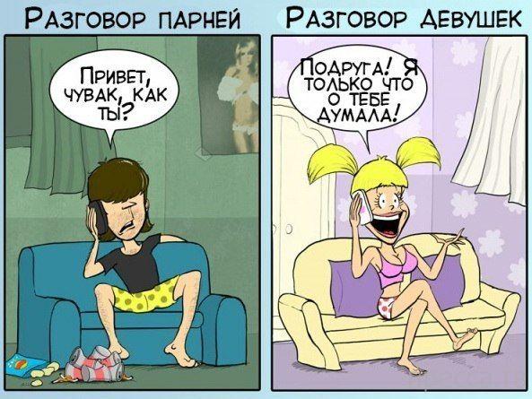 """Прикольные комиксы """"О различиях"""" (5 фото)"""