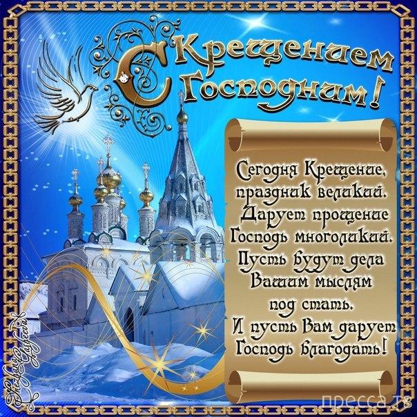 С крещением открытки поздравления