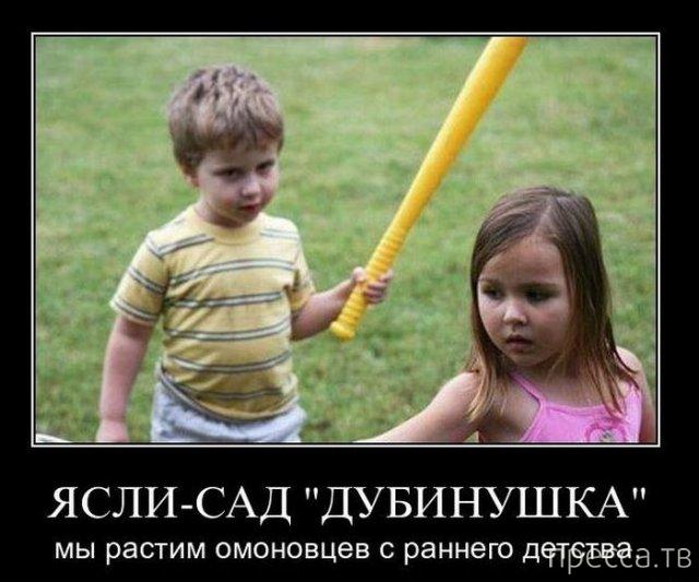 Самые злобные демотиваторы, часть 94 (46 фото)