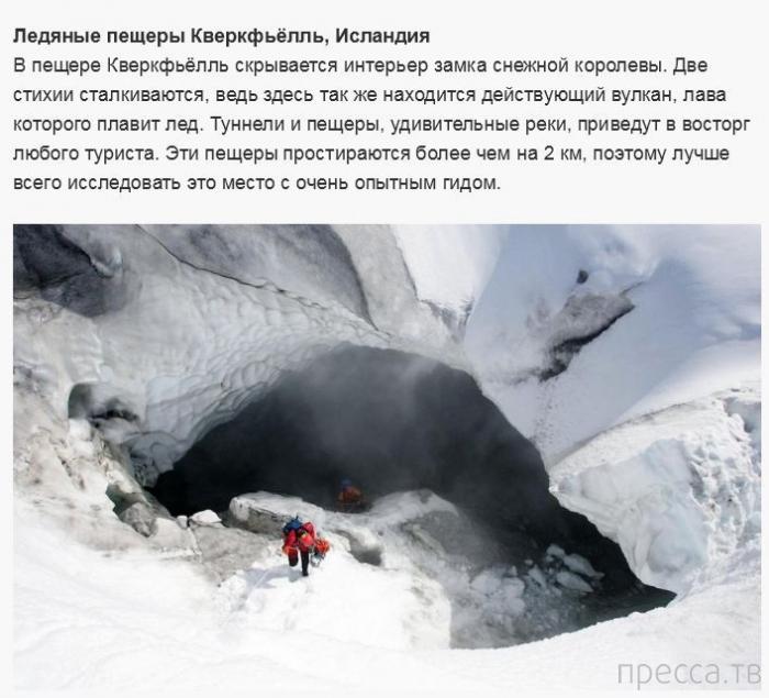 Подборка самых красивых и удивительных мест которые находятся под землей (17 фото)
