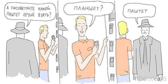 Веселые комиксы и карикатуры, часть 83 (16 фото)