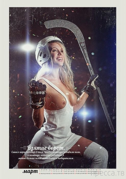 eroticheskom-kalendare-posvyashennom-chempionat
