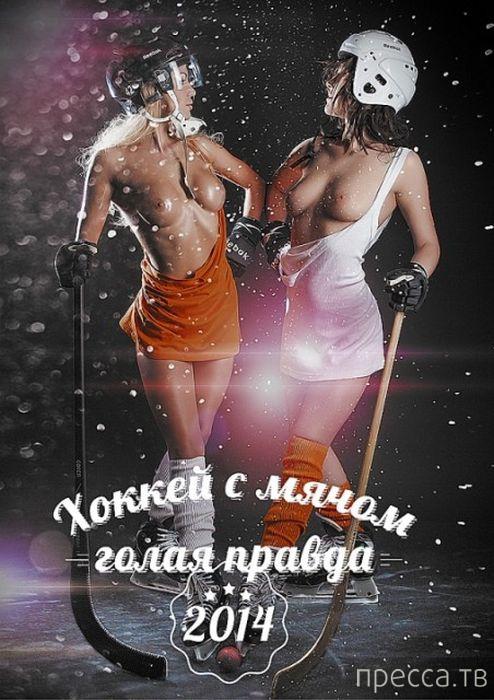 """Откровенный календарь """"Хоккей с мячом"""" (13 фото)"""
