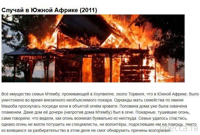 Топ 10: Необъяснимые пожары, связанные с полтергейстом (10 фото)