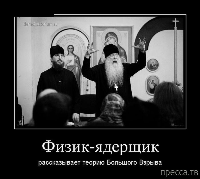 Самые злобные демотиваторы, часть 106 (51 фото)