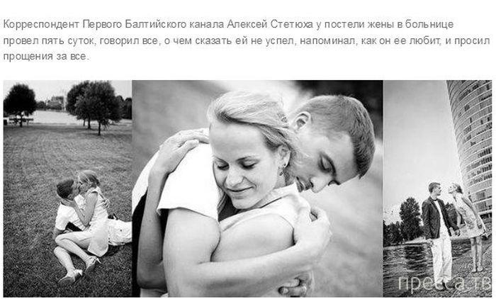 Трогательная история одной любви (17 фото)