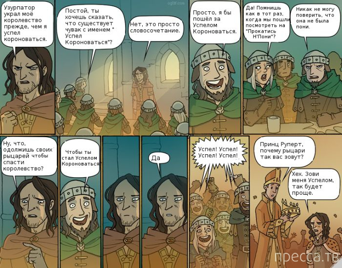 Веселые комиксы и карикатуры, часть 85 (17 фото)