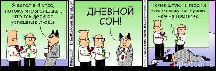 Веселые комиксы и карикатуры, часть 86 (18 фото)