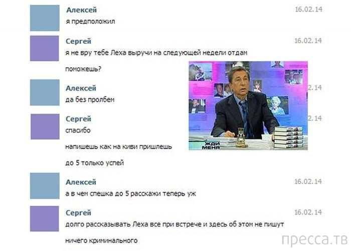 Мошенничество со взломом аккаунта в соц сетях (6 фото)