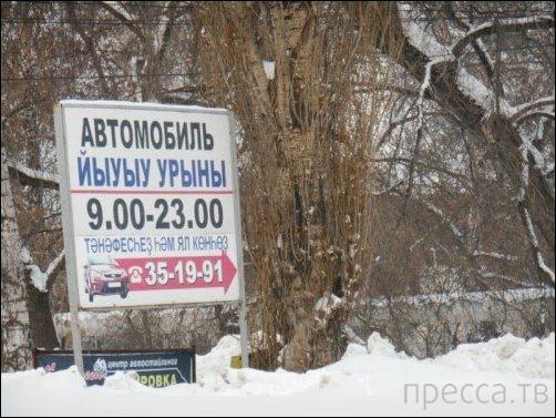 Народные маразмы - реклама и объявления, часть 160 (26 фото)