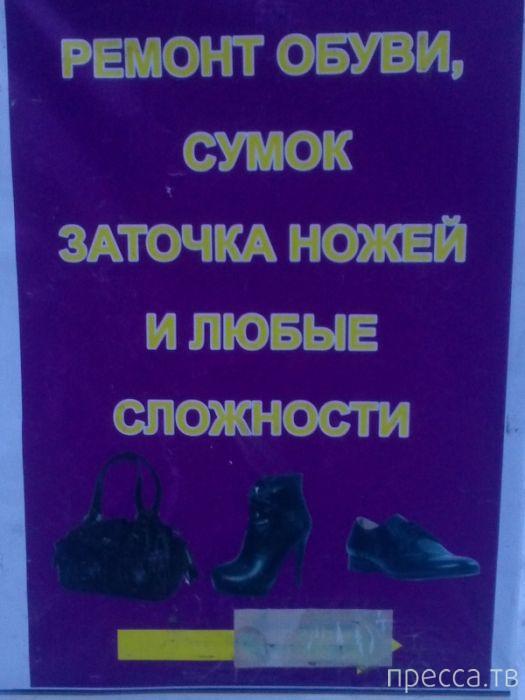 Народные маразмы - реклама и объявления, часть 161 (40 фото)
