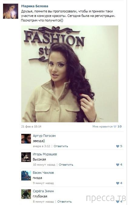 Прикольные комментарии из социальных сетей, часть 73 (31 фото)
