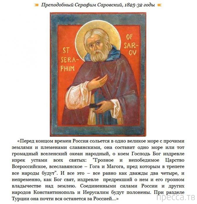 Предсказания святых старцев о будущем России (9 фото)