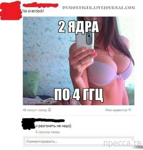 Прикольные комментарии из социальных сетей, часть 77 (33 фото)