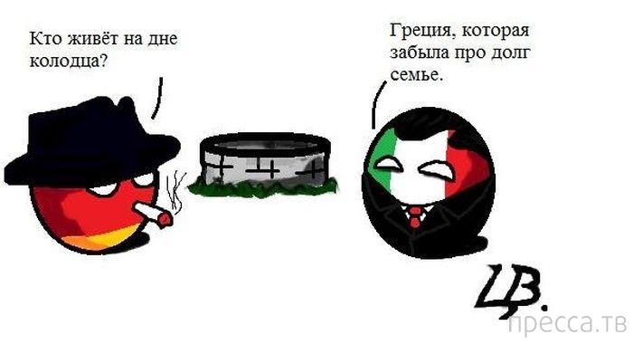 Подборка политических комиксов на злобу дня (29 фото)