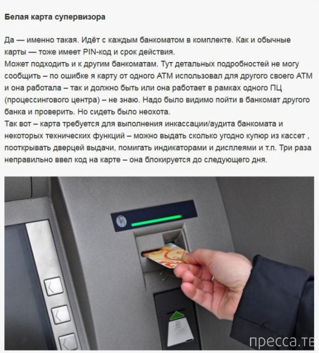 Интересные факты о банкоматах (12 фото)