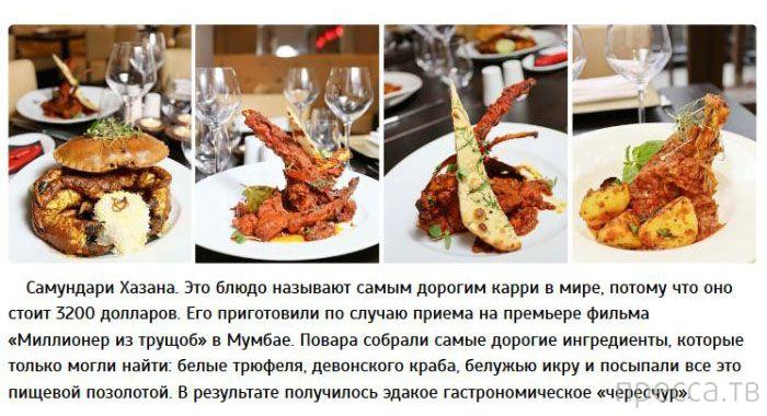 Топ 10: Самая дорогая еда в мире (10 фото)