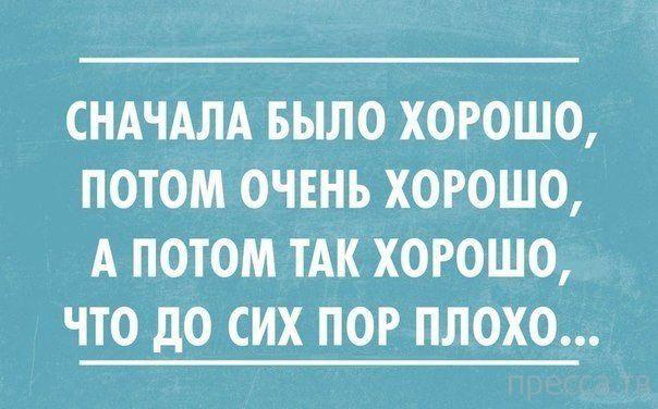 Подборка прикольных цитат (23 фото)