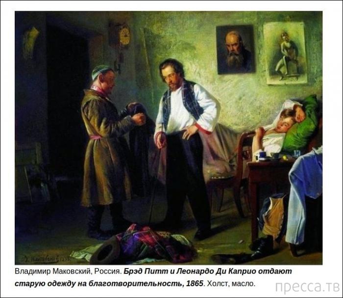 Современные смешные подписи и названия к известным картинам (22 фото)