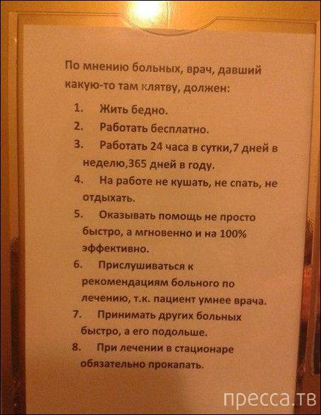 Народные маразмы - реклама и объявления, часть 171 (16 фото)