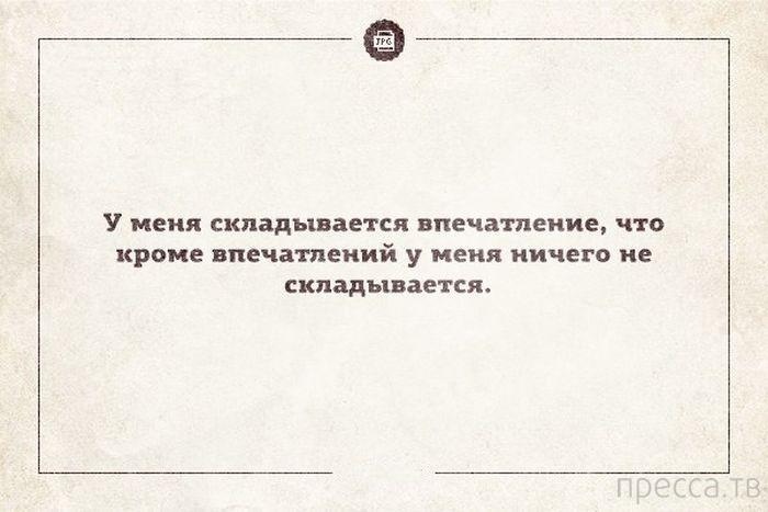 Подборка прикольных цитат, часть 3 (29 фото)