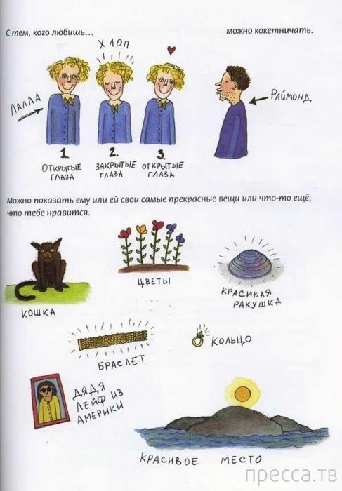 Детская книжка о сексе (8 фото)