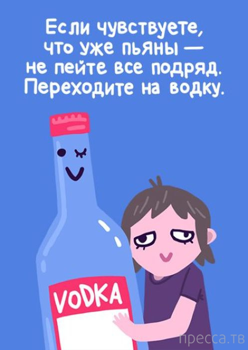 Правила поведения во время пьянки, которых невозможно придерживаться (15 картинок)