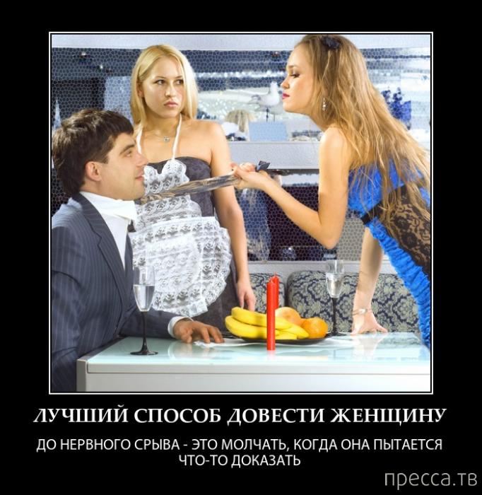 Самые злобные демотиваторы, часть 178 (30 фото)