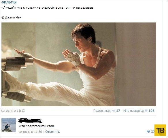 Прикольные комментарии из социальных сетей, часть 177 (14 фото)