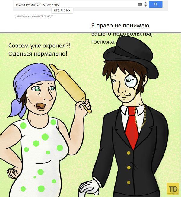 Веселые комиксы и карикатуры, часть 136 (17 фото)