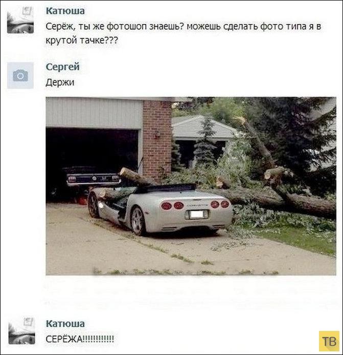 Прикольные комментарии из социальных сетей, часть 183 (26 фото)