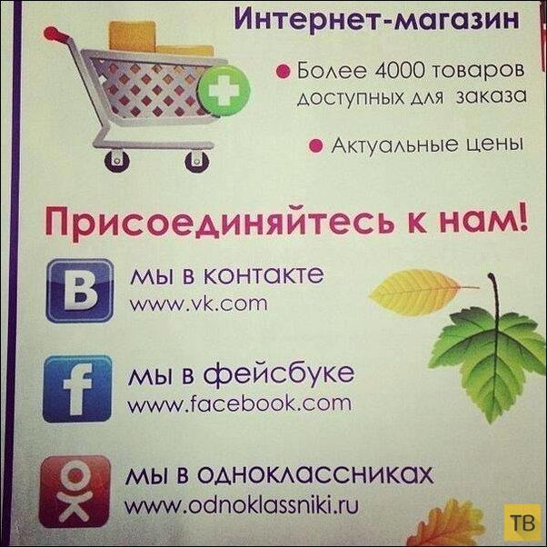 Народные маразмы - реклама и объявления, часть 176 (20 фото)