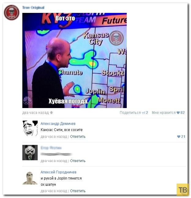 Прикольные комментарии из социальных сетей, часть 185 (39 фото)