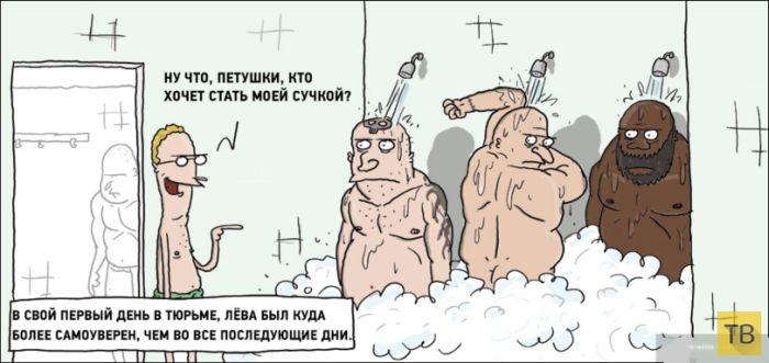 Веселые комиксы и карикатуры, часть 141 (16 фото)