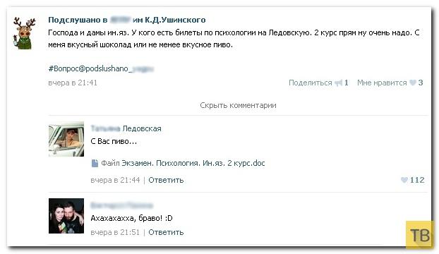 Прикольные комментарии из социальных сетей, часть 186 (40 фото)