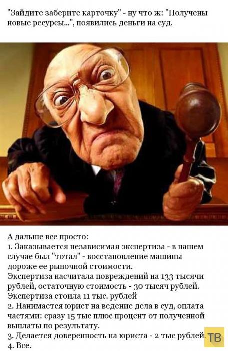Суд со страховой компанией (6 фото)