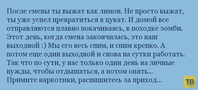 Суровые будни сотрудников скорой помощи в России (7 фото)