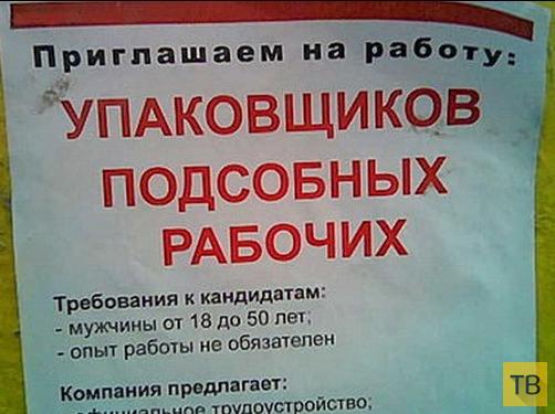 Народные маразмы - реклама и объявления, часть 178 (51 фото)