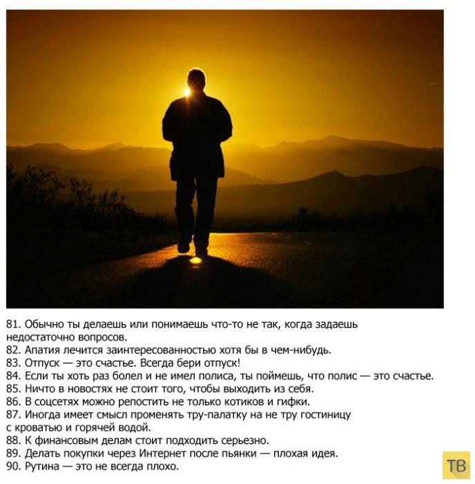 Предлагаю вам ознакомится со списком вещей, которых необходимо понять каждому! (10 фото)