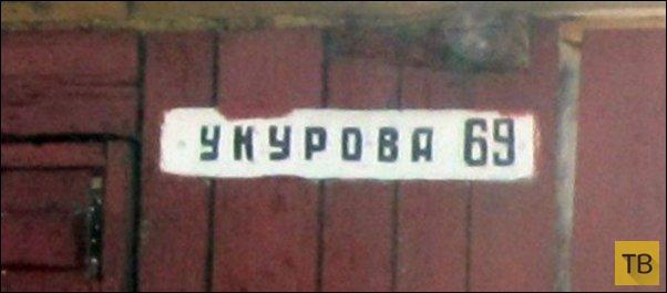 Самые необычные названия улиц (23 фото)