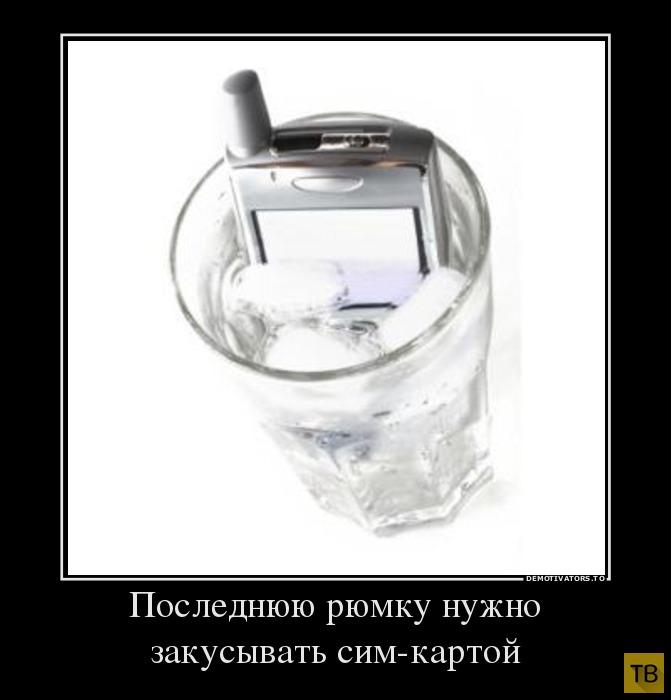 Подборка демотиваторов 4.07.2014 г (31 фото)