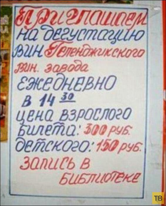 Народные маразмы - реклама и объявления, часть 180 (28 фото)