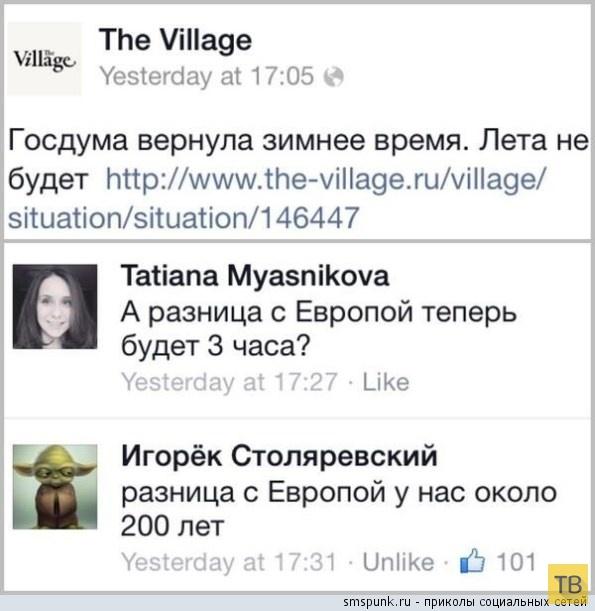 Прикольные комментарии из социальных сетей, часть 192 (32 фото)