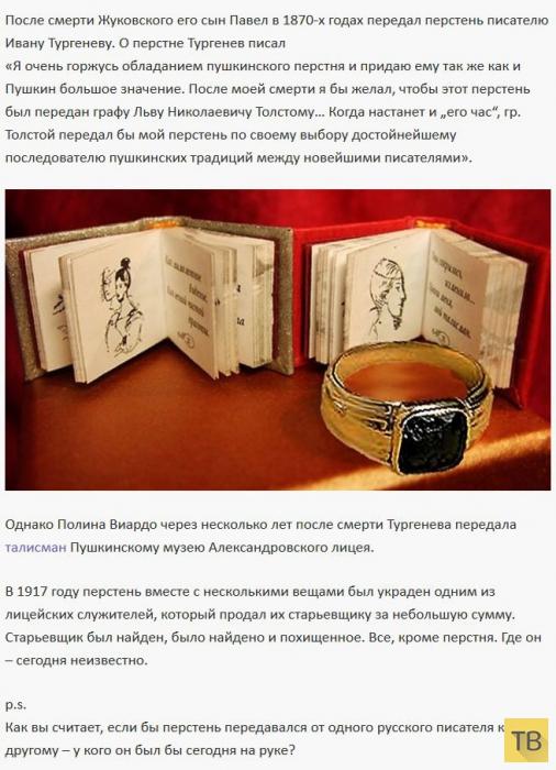 Необычная история перстня (7 фото)
