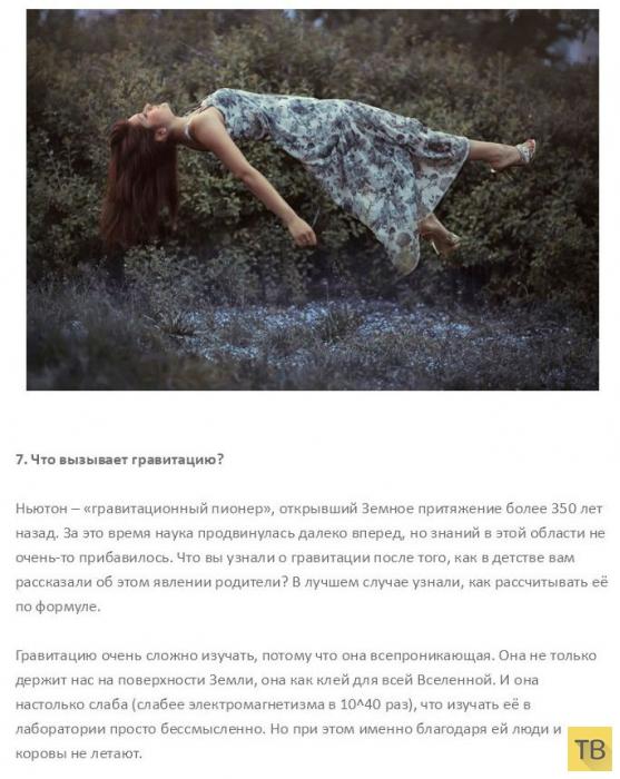 Вопросы, на которые нет ответа (10 фото)