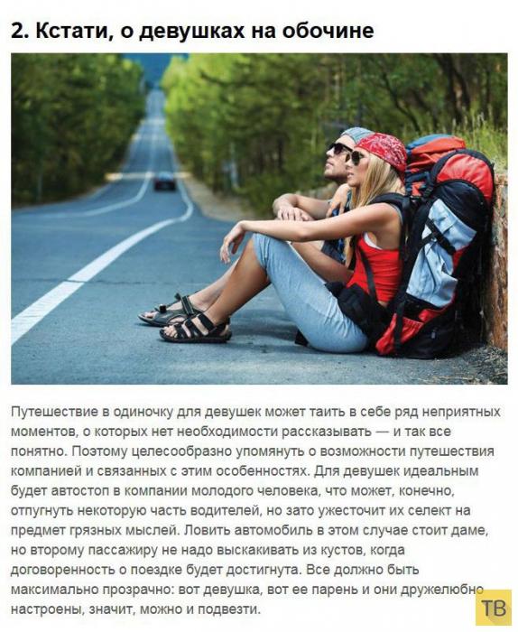 Топ 10: Главные правила путешествия автостопом (7 фото)